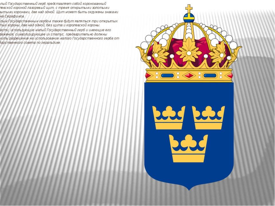 Малый Государственный герб представляет собой коронованный королевской корон...