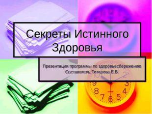 Секреты Истинного Здоровья Презентация программы по здоровьесбережению Состав