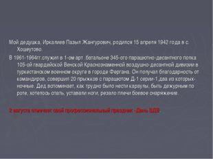 Мой дедушка, Иркалиев Пазыл Жангурович, родился 15 апреля 1942 года в с. Хоше