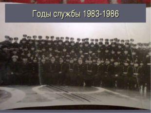 Годы службы 1983-1986