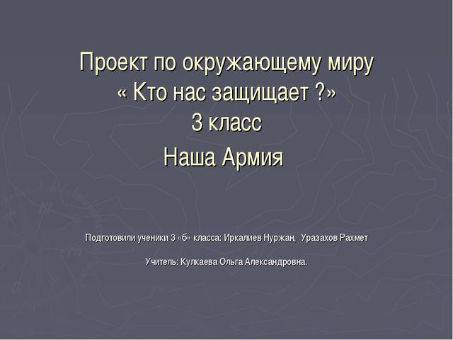 Проект по окружающему миру « Кто нас защищает ?» 3 класс Наша Армия Подготов...