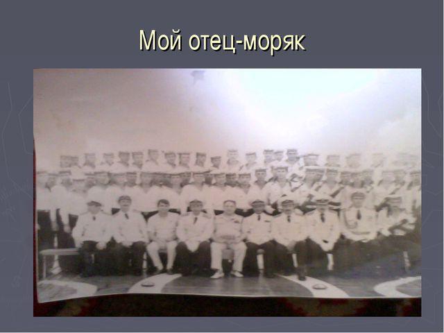 Мой отец-моряк