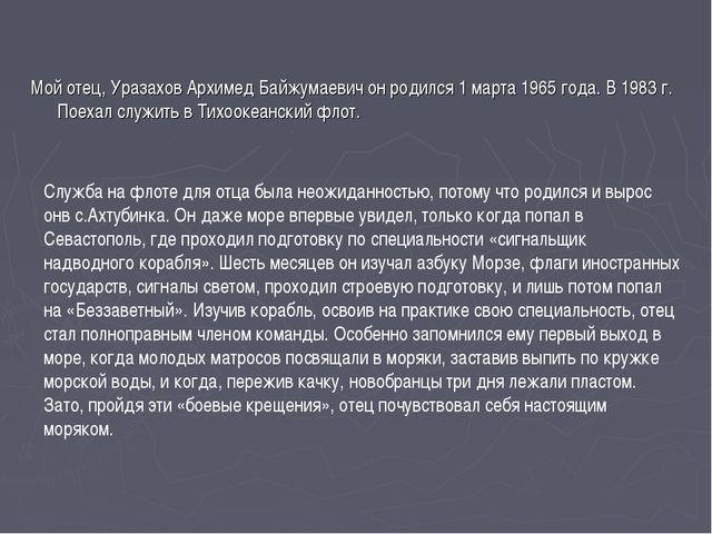 Мой отец, Уразахов Архимед Байжумаевич он родился 1 марта 1965 года. В 1983 г...