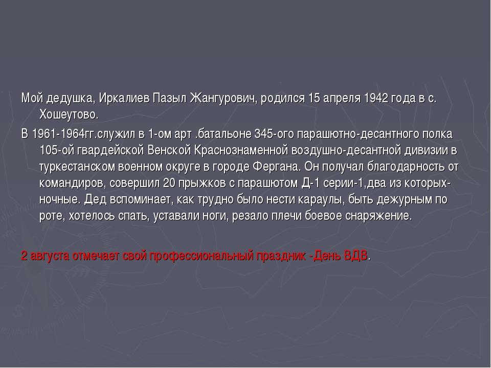 Мой дедушка, Иркалиев Пазыл Жангурович, родился 15 апреля 1942 года в с. Хоше...