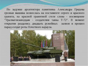 По задумке архитектора памятника Александра Грядова грозная машина вознеслась