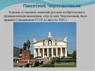 Памятник Черепановым Решение установить памятник русским изобретателям и про