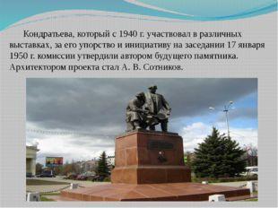 Кондратьева, который с 1940 г. участвовал в различных выставках, за его упор