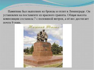 Памятник был выполнен из бронзы и отлит в Ленинграде. Он установлен на поста