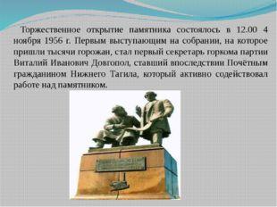 Торжественное открытие памятника состоялось в 12.00 4 ноября 1956 г. Первым в