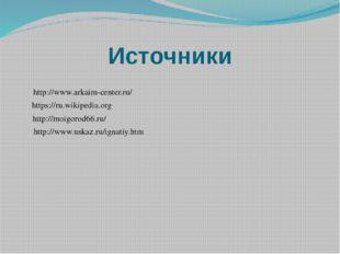 https://ru.wikipedia.org Источники http://www.arkaim-center.ru/ http://www.us