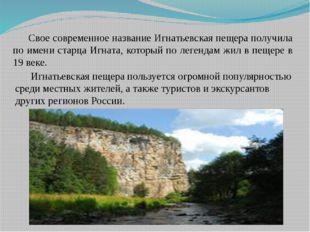 Свое современное название Игнатьевская пещера получила по имени старца Игнат