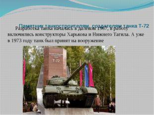 Памятник танкостроителям, создателям танка Т-72 Разработка танка началась в