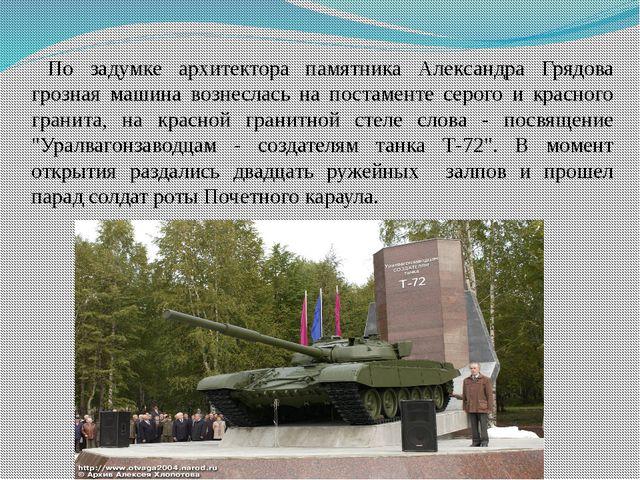 По задумке архитектора памятника Александра Грядова грозная машина вознеслась...