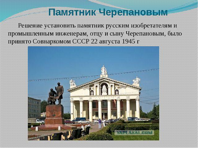 Памятник Черепановым Решение установить памятник русским изобретателям и про...