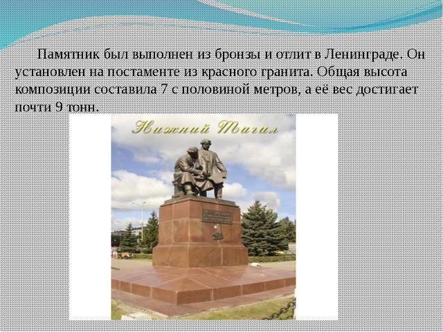 Памятник был выполнен из бронзы и отлит в Ленинграде. Он установлен на поста...