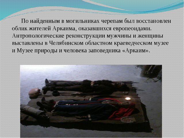 По найденным в могильниках черепам был восстановлен облик жителей Аркаима, о...