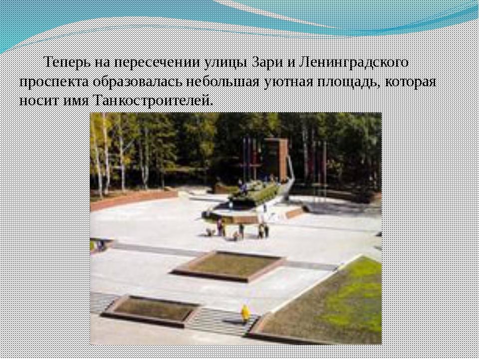 Теперь на пересечении улицы Зари и Ленинградского проспекта образовалась неб...