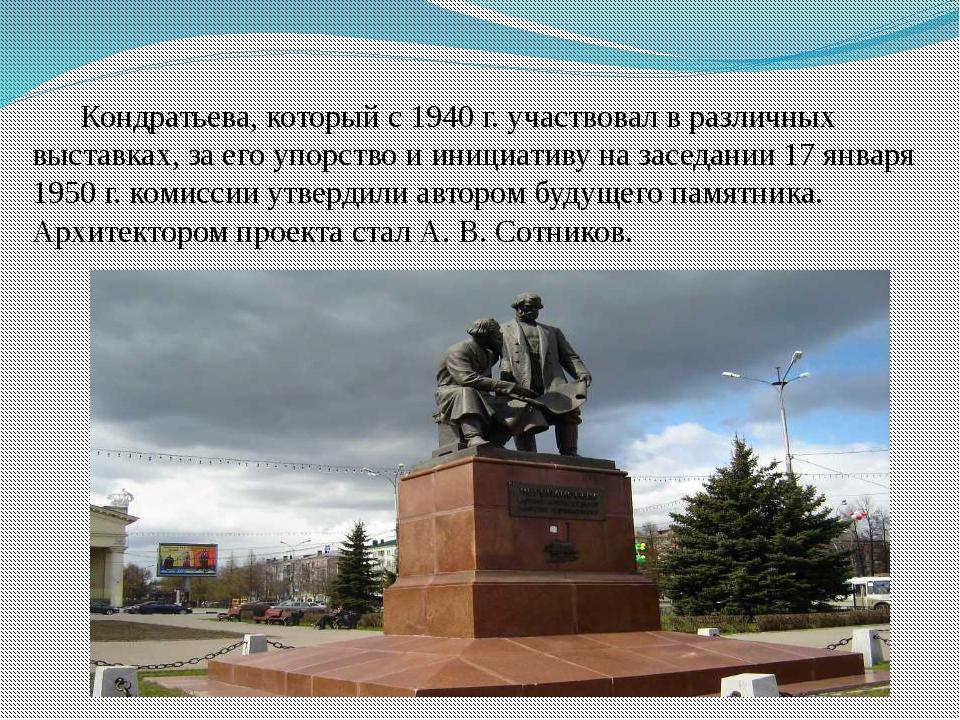 Кондратьева, который с 1940 г. участвовал в различных выставках, за его упор...