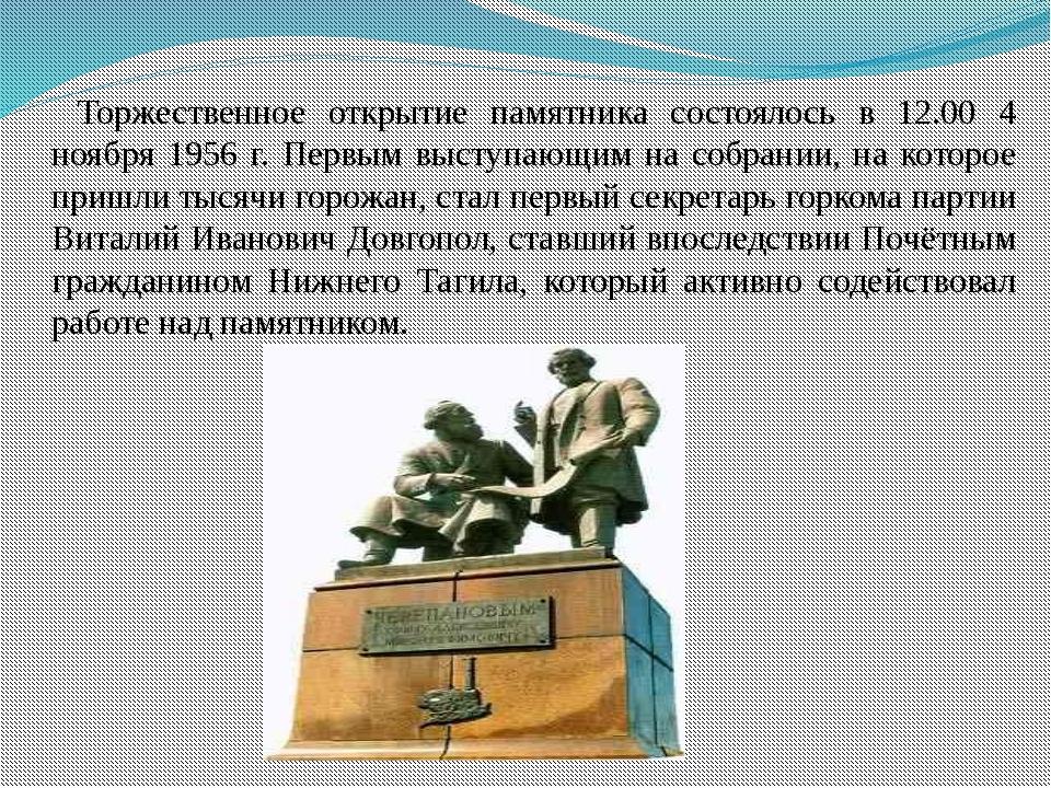 Торжественное открытие памятника состоялось в 12.00 4 ноября 1956 г. Первым в...