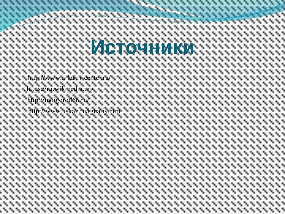 https://ru.wikipedia.org Источники http://www.arkaim-center.ru/ http://www.us...