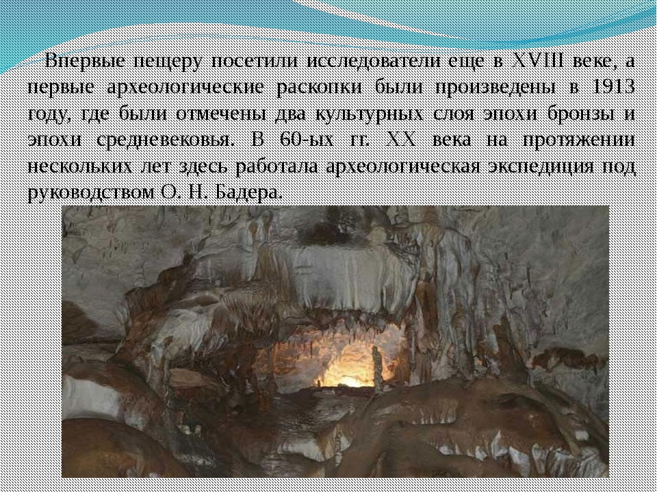 Впервые пещеру посетили исследователи еще в XVIII веке, а первые археологичес...