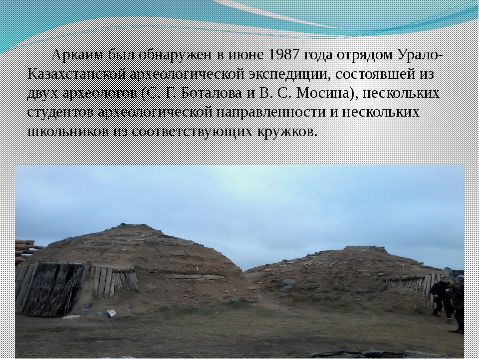 Аркаим был обнаружен в июне 1987 года отрядом Урало-Казахстанской археологич...