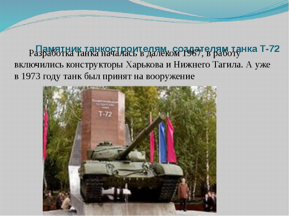 Памятник танкостроителям, создателям танка Т-72 Разработка танка началась в...