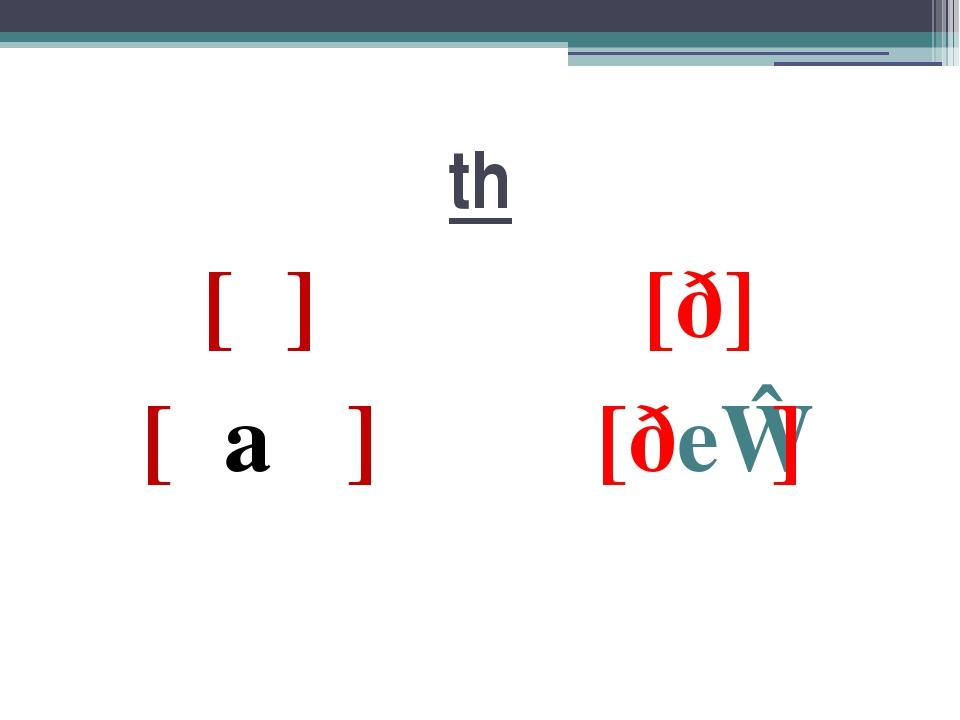 [ɒ] [ʊ] [ɔː] [e] [æ] [uː] [iː] [ɪ]
