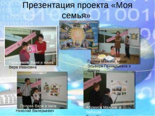 Презентация проекта «Моя семья» Гуляев Максим, мама Эльвира Геннадьевна и бра