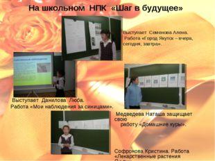 На школьном НПК «Шаг в будущее» Медведева Наташа защищает свою работу «Домашн
