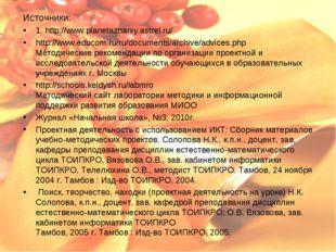 Источники: 1. http://www.planetaznaniy.astrel.ru/ http://www.educom.ru/ru/do