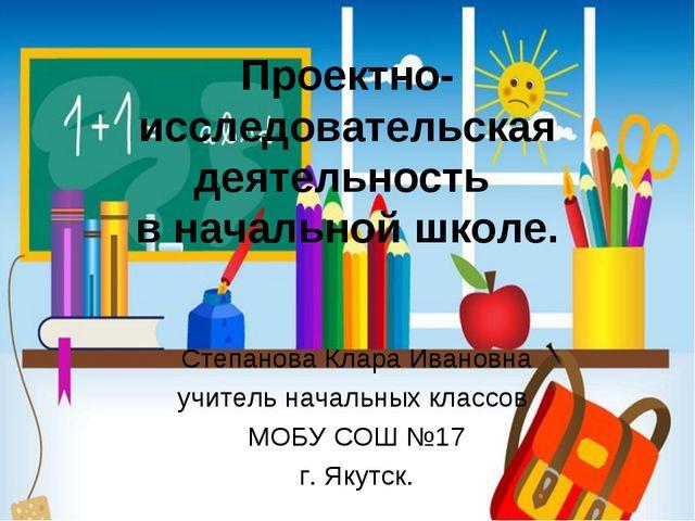 Проектно-исследовательская деятельность в начальной школе. Степанова Клара И...