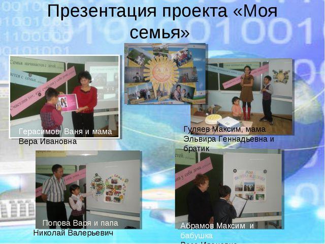 Презентация проекта «Моя семья» Гуляев Максим, мама Эльвира Геннадьевна и бра...