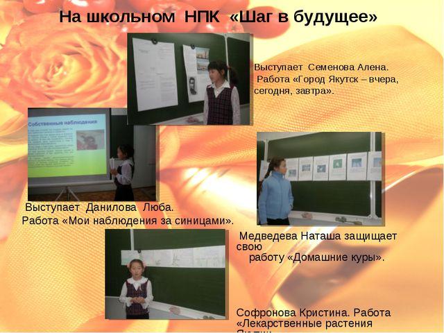 На школьном НПК «Шаг в будущее» Медведева Наташа защищает свою работу «Домашн...