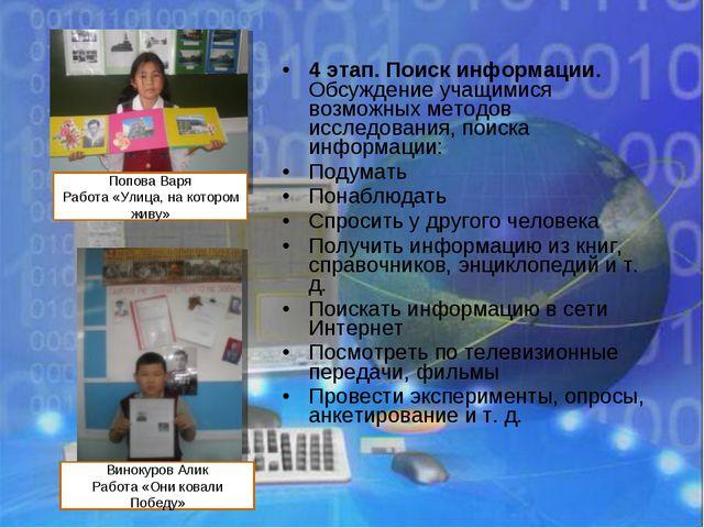 4 этап. Поиск информации. Обсуждение учащимися возможных методов исследовани...