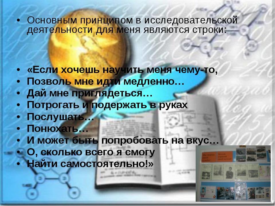 Основным принципом в исследовательской деятельности для меня являются строки:...