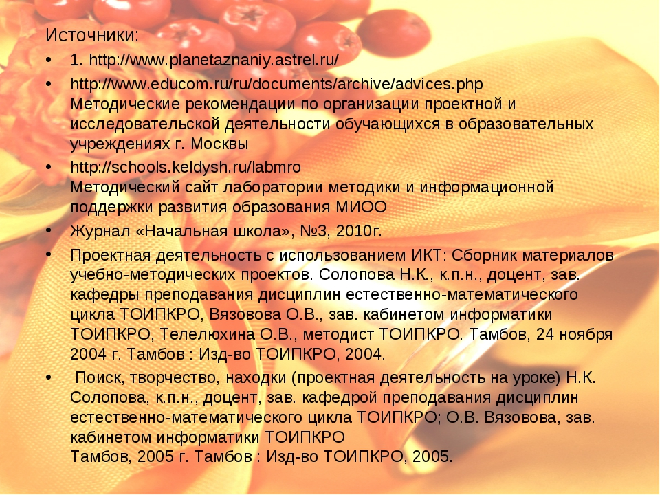 Источники: 1. http://www.planetaznaniy.astrel.ru/ http://www.educom.ru/ru/do...