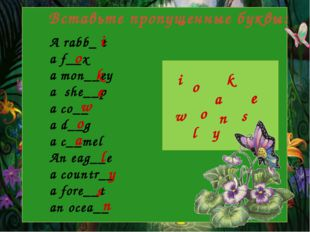 A rabb_ t a f__x a mon__ey a she__p a co__ a d__g a c__mel An eag__e a count