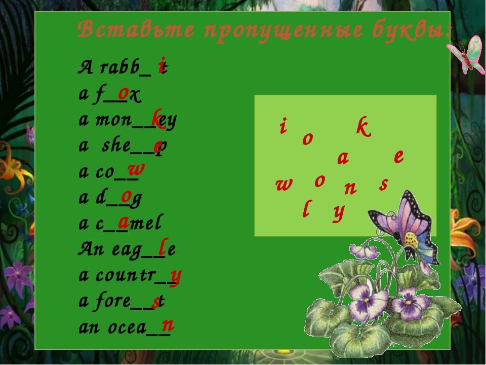 A rabb_ t a f__x a mon__ey a she__p a co__ a d__g a c__mel An eag__e a count...