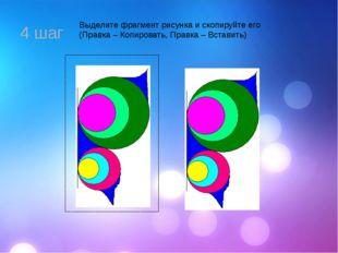 4 шаг Выделите фрагмент рисунка и скопируйте его (Правка – Копировать, Правка