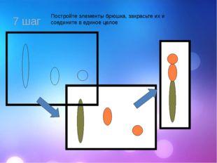 7 шаг Постройте элементы брюшка, закрасьте их и соедините в единое целое