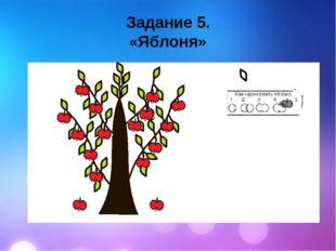 Задание 5. «Яблоня»