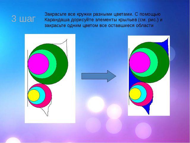 3 шаг Закрасьте все кружки разными цветами. С помощью Карандаша дорисуйте эле...
