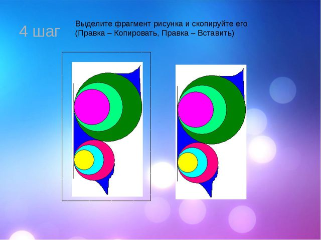 4 шаг Выделите фрагмент рисунка и скопируйте его (Правка – Копировать, Правка...