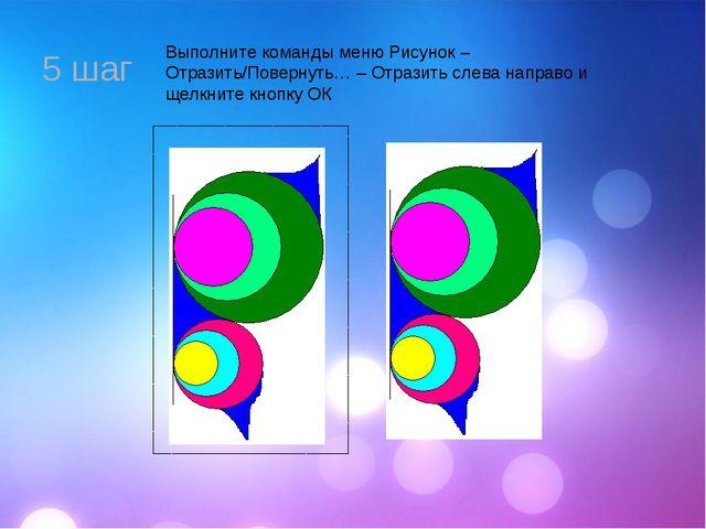 5 шаг Выполните команды меню Рисунок – Отразить/Повернуть… – Отразить слева н...