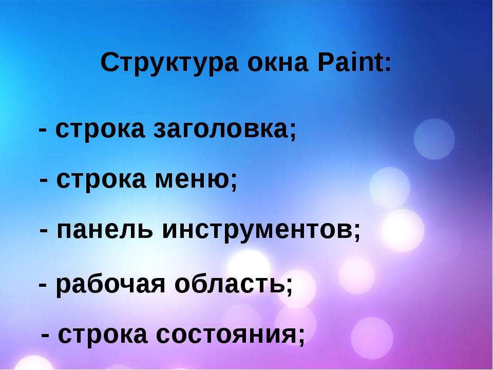 Структура окна Paint: - строка заголовка; - строка меню; - панель инструменто...