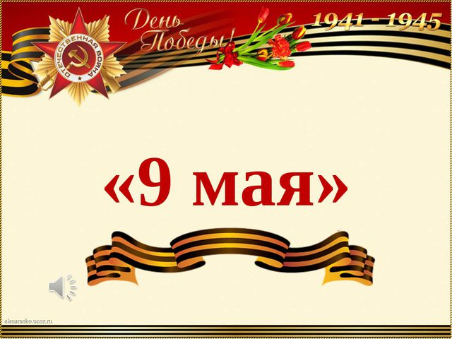 «9 мая»