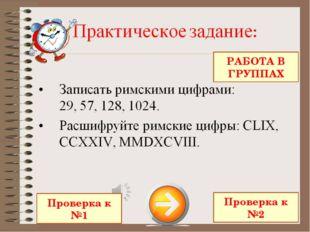 РАБОТА В ГРУППАХ Проверка к №2 Проверка к №1