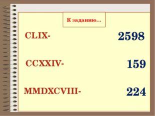 1.Используются ли буквы в записи римских цифр? 2. Легко ли записывать числа р