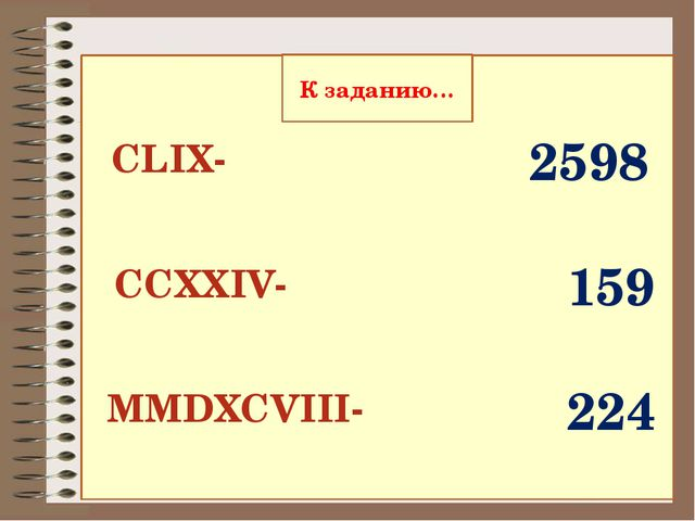 1.Используются ли буквы в записи римских цифр? 2. Легко ли записывать числа р...